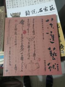 茶道艺术卷三(小16开方本,9.5品河北美术,2017年一版一印)