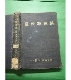 现代药理学 第六版增订本
