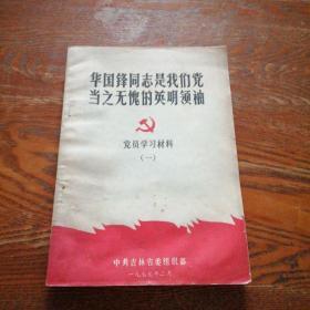 《华国锋同志是我们党当之无愧的英明领袖党员学习材料一》