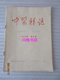中医杂志:1965年第9期