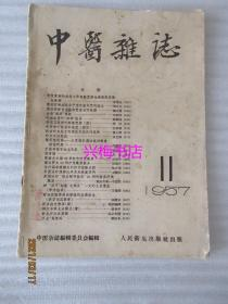 中医杂志:1957年第11期