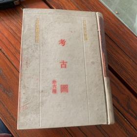 考古图:外六种(内部有十页左右缺损)特价