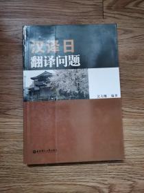 汉译日翻译问题