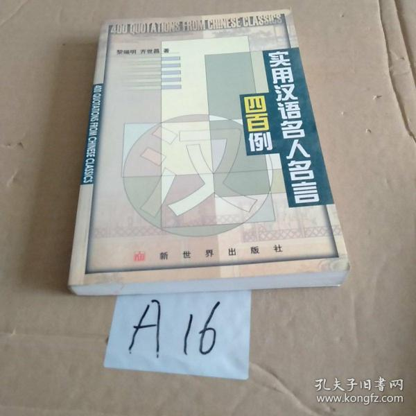 实用汉语名人名言四百例:[汉英对照]