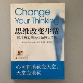 正版:思维改变生活:积极而实用的认知行为疗法