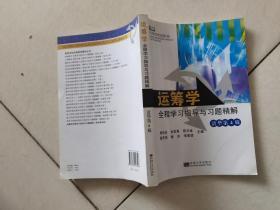 运筹学全程学习指导与习题精解(清华第4版)