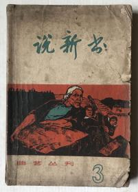 说新书 第3辑(曲艺丛刊)
