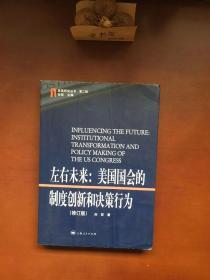 左右未来:美国国会的制度创新和决策行为(修订版)