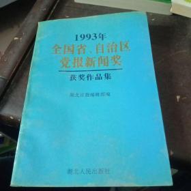 1993年全国省 自治区党报新闻奖(获奖作品集)