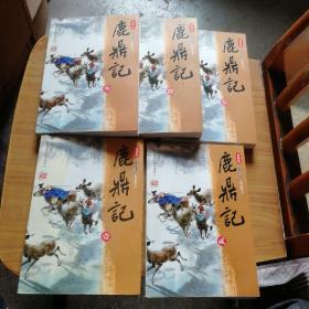 金庸武侠:鹿鼎记(全五册)新修版  正版现货