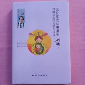 成长比成功更重要 :刘墉谈亲子关系与沟通
