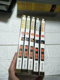 北斗神拳【(1-5完结篇)全五册合售】2003年一版一印