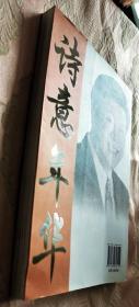 (作者签名)诗意年华:赵忠祥·诗稿