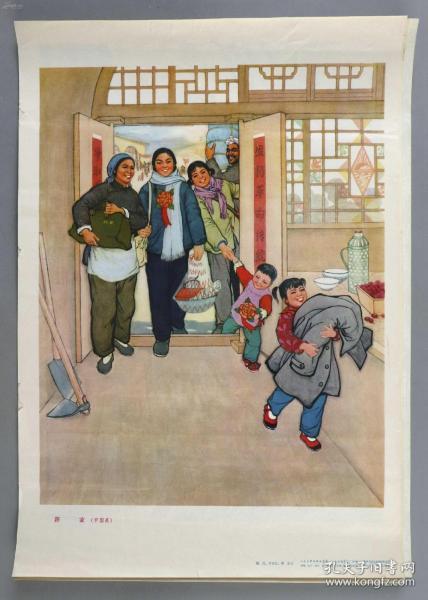 文革宣传画6张一起, 分别是《病号饭》《女支书》《新家》等人民美术出版社出版宣传画 六张(尺寸40*28cm)