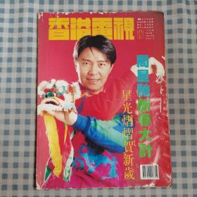 香港电视1371(周星驰封面)