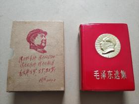 金头像《毛泽东选集》一卷本 64开 带原盒 好品