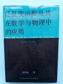 熊锡金签赠本《泛复变函数及其在数学与物理中的应用》【一版一印 1988年初版】