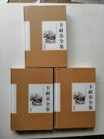 卡耐基全集(3册合售)