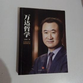 万达哲学:王健林首次自述经营之道(王健林 签赠本)【999】
