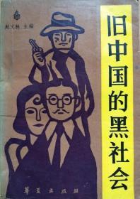 《旧中国的黑社会》