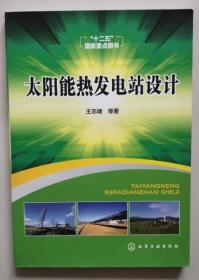 正版现货 太阳能热发电站设计9787122147141