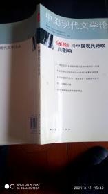 中国现代文学论丛 第1卷 2