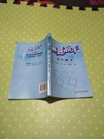 解题高手:初中数学(第5版)