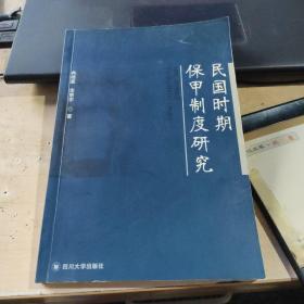民国时期保甲制度研究(签名书)