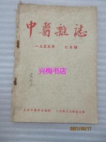 中医杂志:1955年7月号