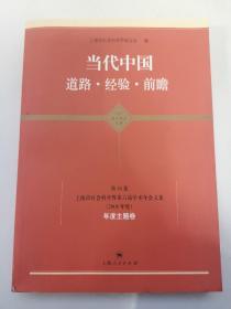 当代中国:道路、经验、前瞻(第16卷)(上海市社科界第六届学术年会文集)(2008年度)(主题卷)