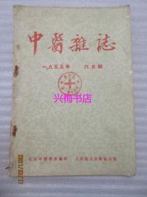 中医杂志:1955年6月号