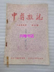 中医杂志:1955年4月号