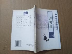 归田录:历代名家小品文集