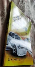 汽车检测与故障诊断(第二版)