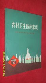 农村卫生防疫常识(1972年1版1印)