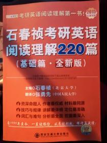 基础篇-石春祯英语阅读理解220篇-总第十五版-2015考研英语.分级进阶版:2014考研英语石春祯英语阅读理解220篇