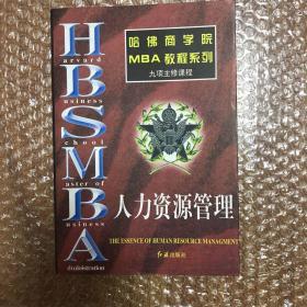 哈佛商学院MBA教程系列-人力资源管理