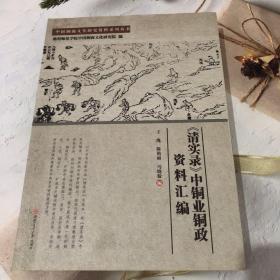 中国铜商文化研究资料系列丛书:《清实录》中铜业铜政资料汇编
