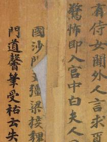 敦煌遗书 法藏 P4673义浄 金光明最胜王经 大唐内典录。纸本大小30*142厘米。宣纸艺术微喷复制。