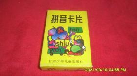拼音卡片(盒装四十张)梁子高 编 董俊 画  甘肃少年儿童出版社 1996年1版1印 72开