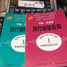 约翰汤普森现代钢琴教程 1 +3 2册合售