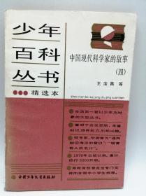 少年百科丛书精选本—中国现代科学家的故事(四)