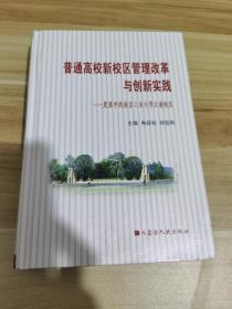 普通高校新校区管理改革与创新实践:发展中的南京工业大学江浦校区
