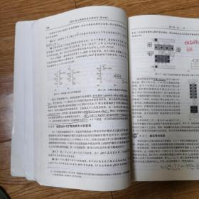 CMOS超大规模集成电路设计(第4版)