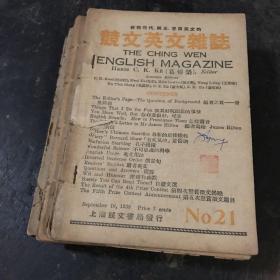 民国时期:竞文英文杂志第21-40期共20册合售