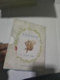 蒲蒲兰绘本馆:比得兔的世界·第2辑