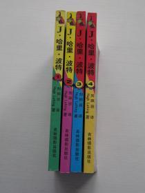 J.哈里.波特历险系列(1--4册)