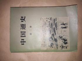 《中国通史》第二册