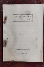 人民公社化运动的经验教训 82年版 油印本 包邮挂刷