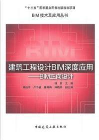BIM技术及应用丛书 建筑工程设计BIM深度应用-BIM正向设计 9787112258703 杨坚 中国建筑工业出版社 蓝图建筑书店